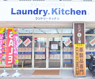ランドリー・キッチン九大店の様子