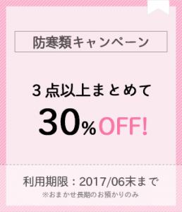 【防寒類キャンペーン】3点以上まとめて30%OFF!