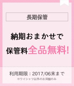 6月末まで【長期保管セール】納期お任せで保管料全品無料!