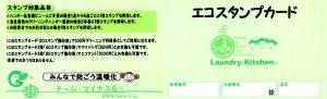 スタンプを貯めて100円OFF券をGET!
