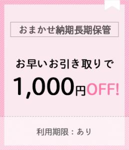 お早いお引き取りで1,000円お得!