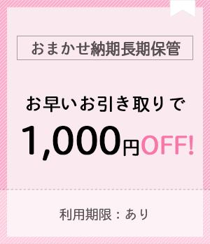 おまかせ納期長期保管  お早いお引き取りで1,000円お得!