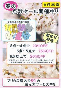 6月末まで!【春の点数セール開催!】 最大20%OFF!