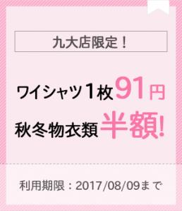 ワイシャツ1枚91円、秋冬物衣料半額