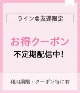 みつやライン@はじめました!