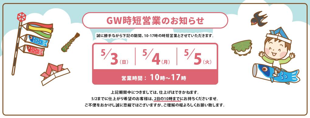 GW時短営業のお知らせ
