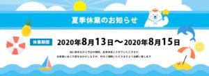 2020夏季休業のお知らせ
